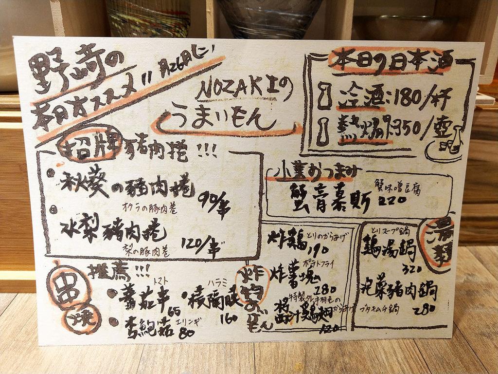 創作串燒-野崎 (47).jpg