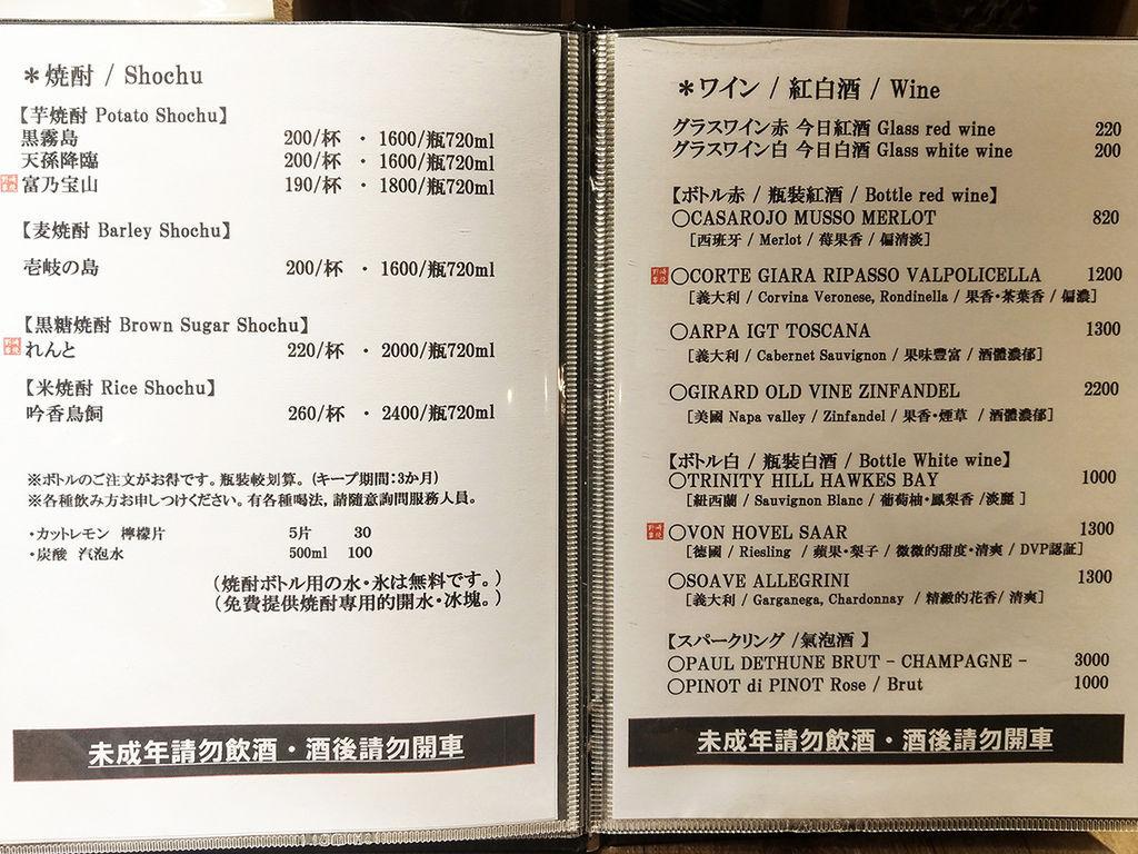 創作串燒-野崎 (49).jpg