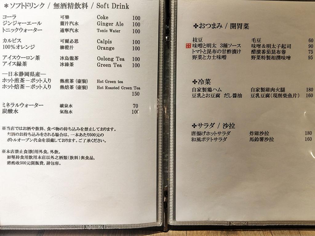 創作串燒-野崎 (50).jpg