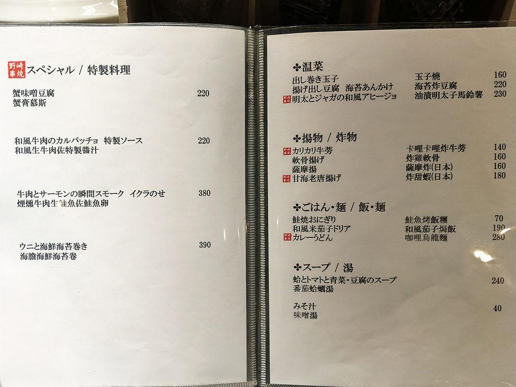 創作串燒-野崎 (52).jpg