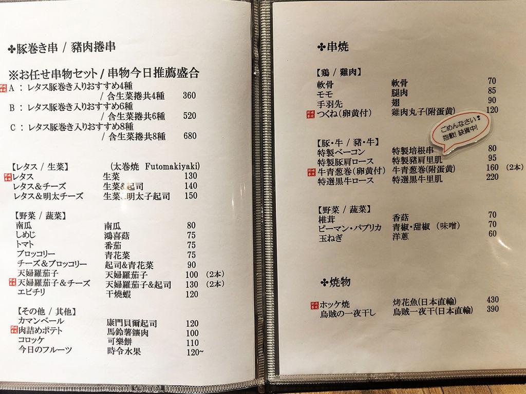 創作串燒-野崎 (51).jpg