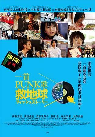 一首Punk歌救地球.jpg