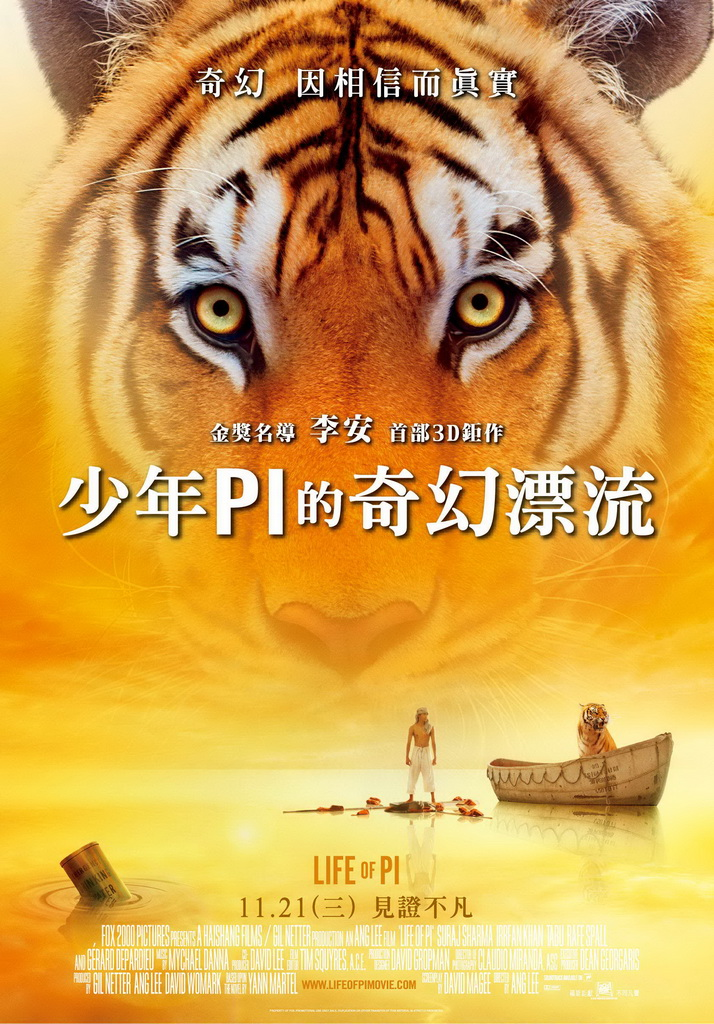 Life of Pi POST 少年Pi的奇幻漂流電影海報