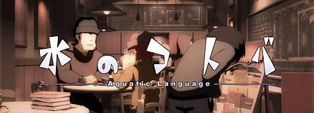 f_aquatic1m_e7c84a1.jpg