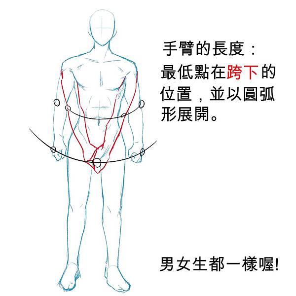 男女生身體畫法13.JPG