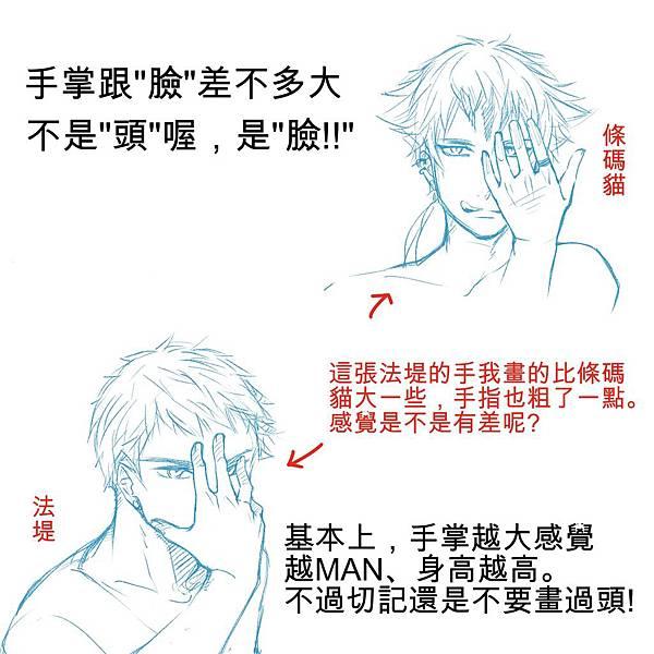 男女生身體畫法15.JPG