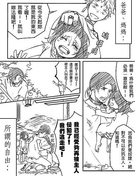 LOCK&小肉粽短漫3.JPG