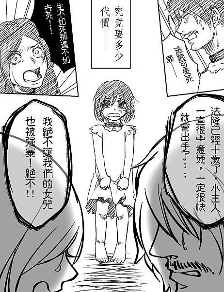 LOCK&小肉粽短漫4.JPG