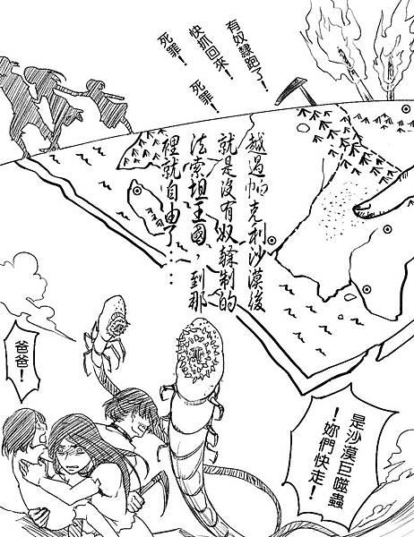 LOCK&小肉粽短漫5.JPG