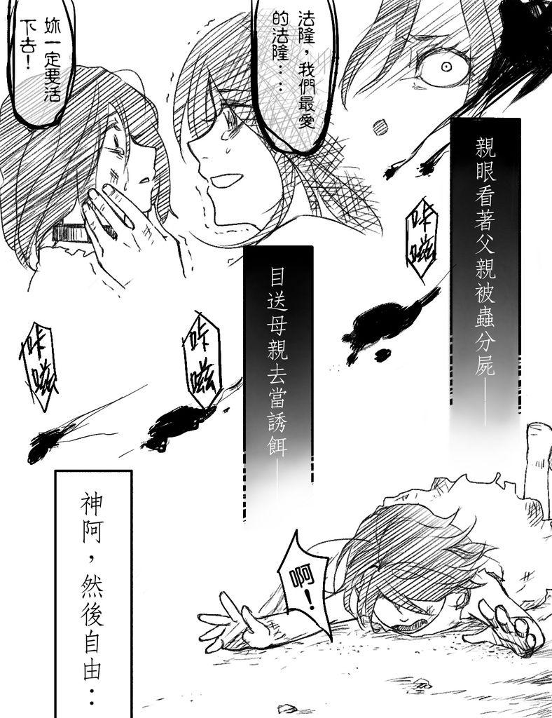 LOCK&小肉粽短漫6.JPG