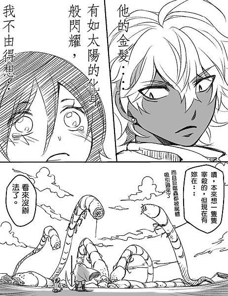 LOCK&小肉粽短漫9.JPG
