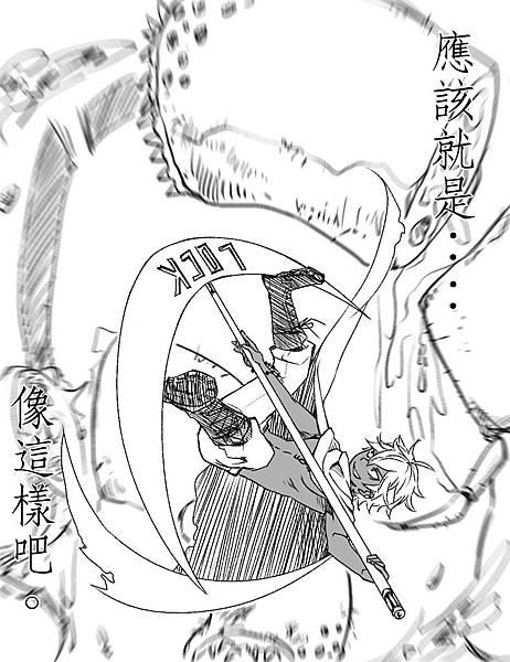 LOCK&小肉粽短漫11.JPG