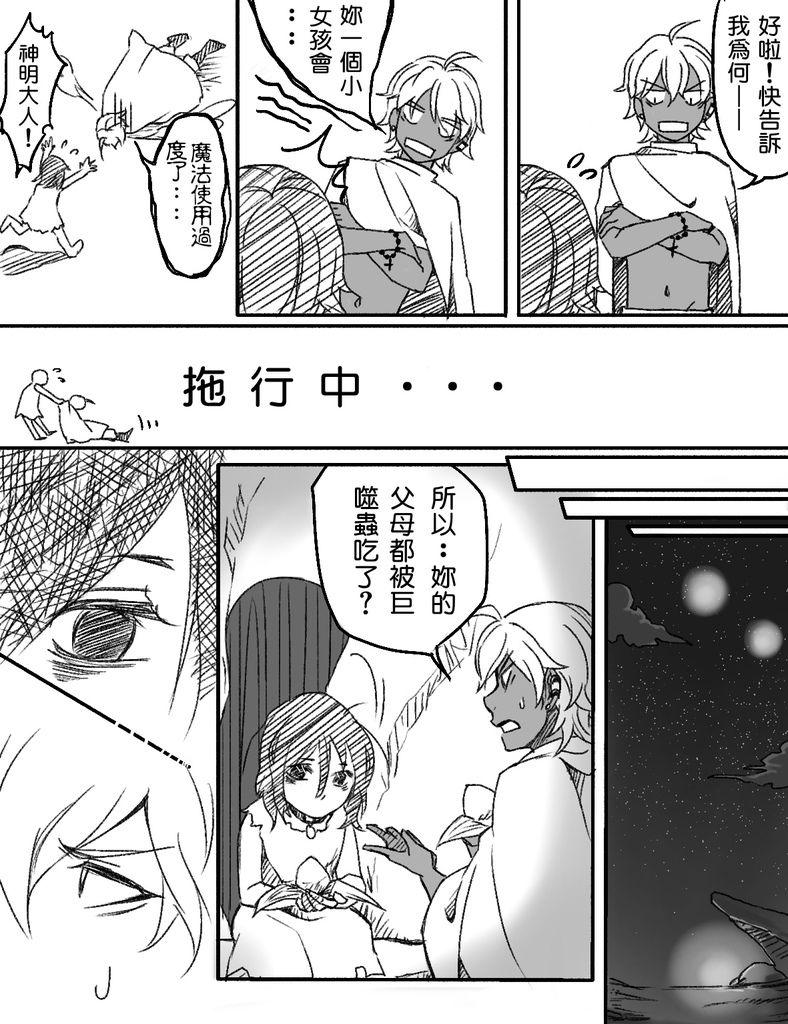 LOCK&小肉粽短漫13.JPG