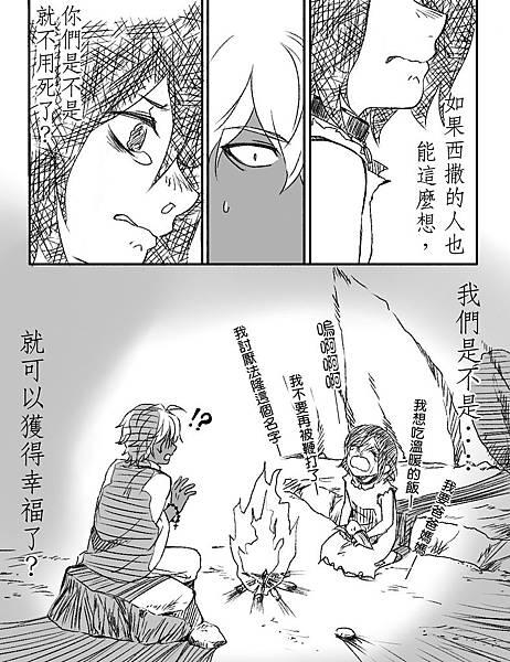 LOCK&小肉粽短漫18.JPG