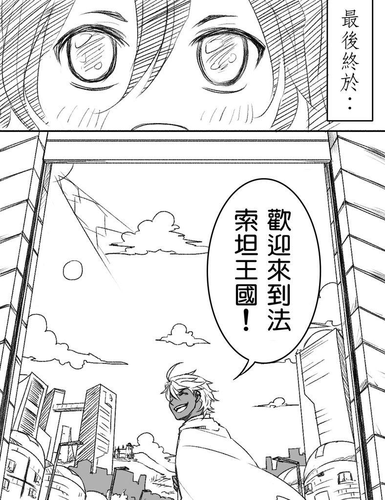 LOCK&小肉粽短漫20.JPG