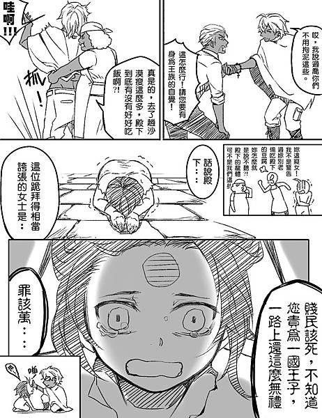 LOCK&小肉粽短漫23.JPG