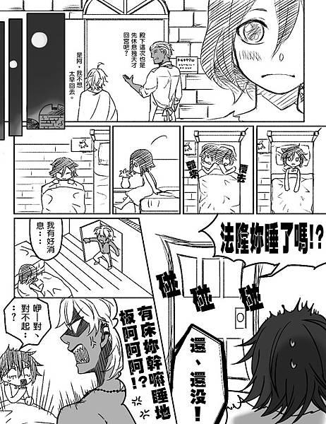 LOCK&小肉粽短漫25.JPG
