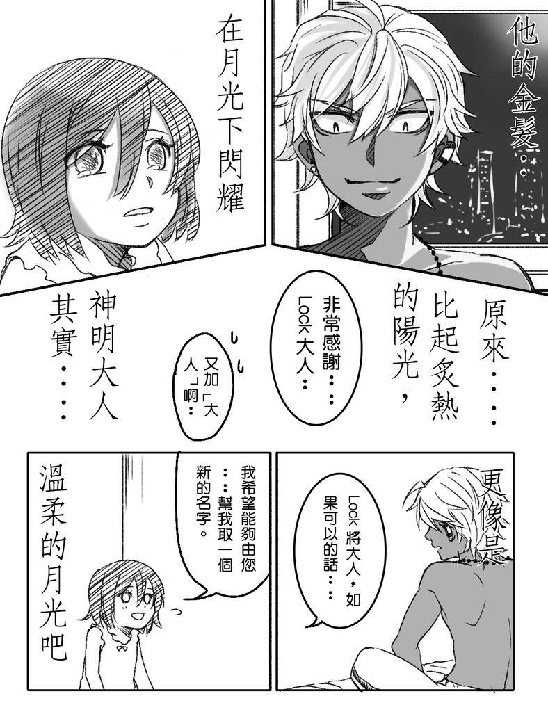 LOCK&小肉粽短漫27.JPG