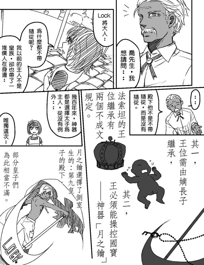 LOCK&小肉粽短漫30.JPG