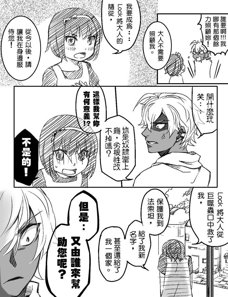 LOCK&小肉粽短漫33.JPG