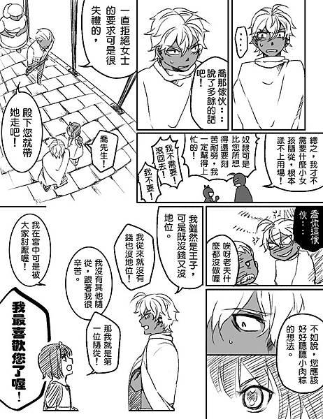 LOCK&小肉粽短漫34.JPG