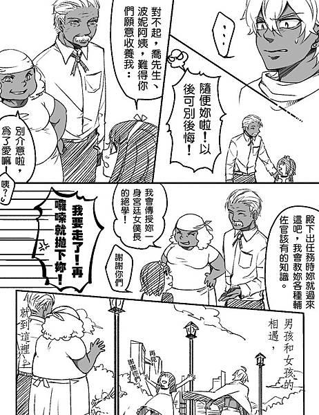 LOCK&小肉粽短漫35.JPG