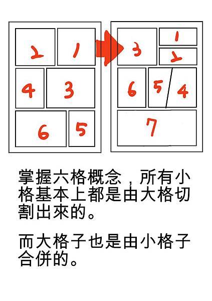 分鏡教學7.JPG