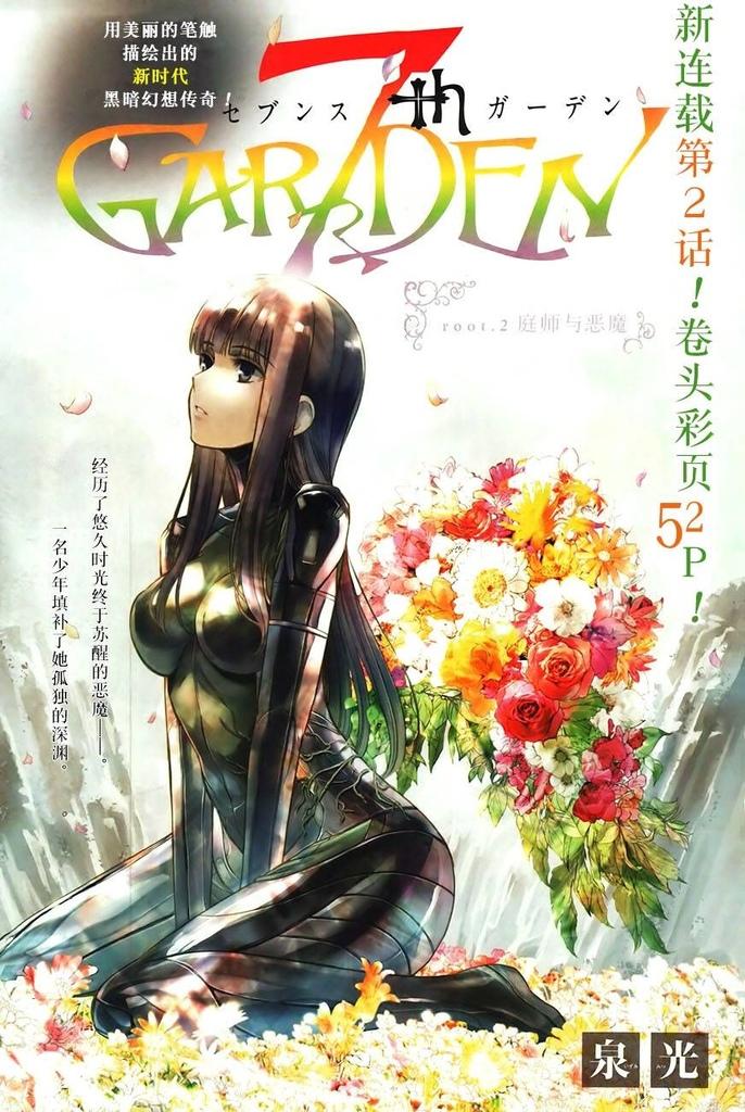 7th Garden.jpg