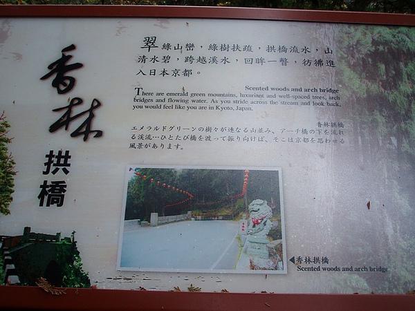 香林拱橋.jpg