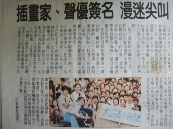 20070730自由報