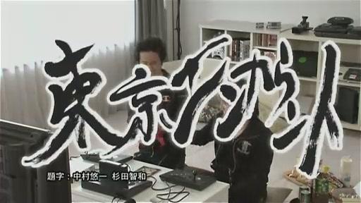 「東京エンカウント」第一章[(002998)21-54-02].JPG