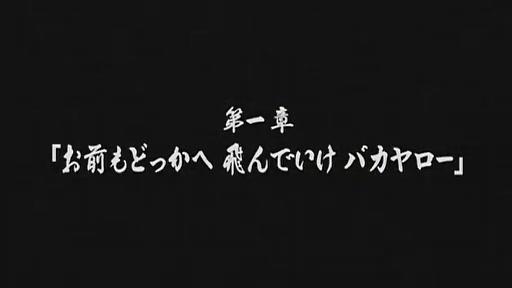 「東京エンカウント」第一章[(003198)22-19-58].JPG