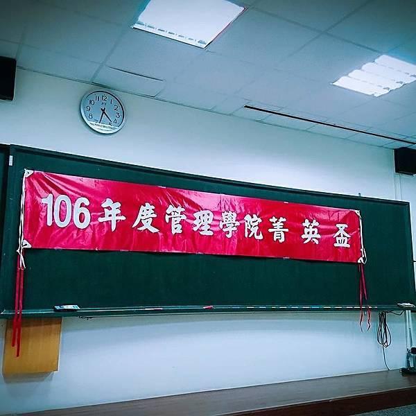 【2017.12.12 第四屆菁英盃商管個案競賽】-00.jpg