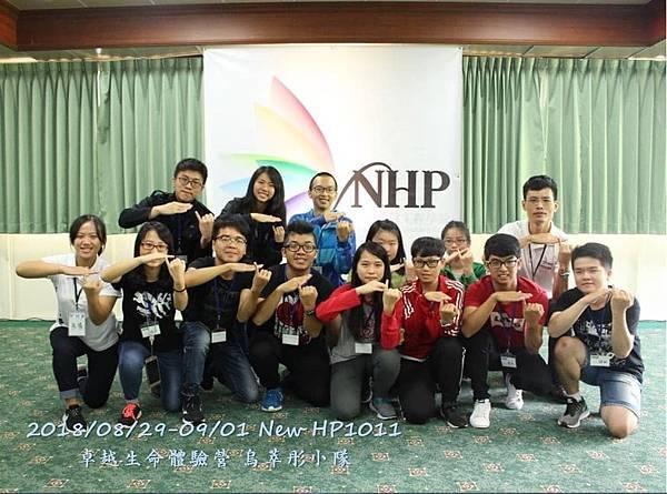 【2018.08.29-09.01】NHP 1011期復訓.心得感想-02.jpg