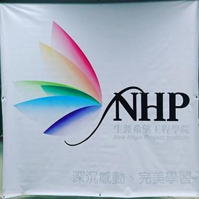 【2017.09.07-09.10】NHP 1010期 卓越生命體驗營-00.png