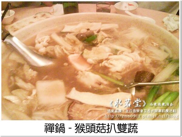 禪鍋 - 猴頭菇扒雙蔬.jpg