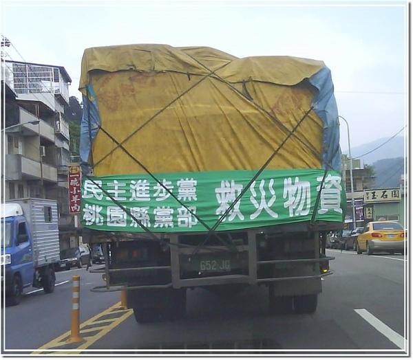 物資運送.jpg