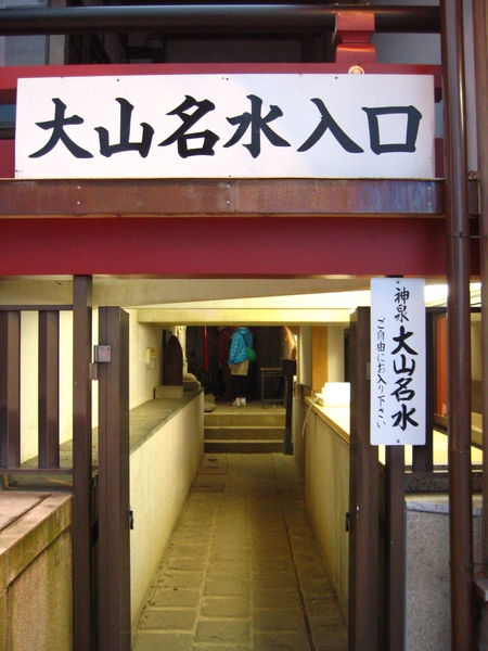 IMG_0092 大山名水入口.JPG