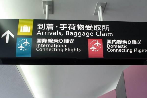 提領行李往前走~