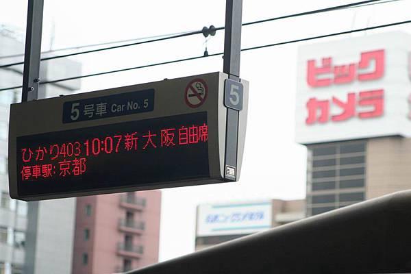 等新幹線中....