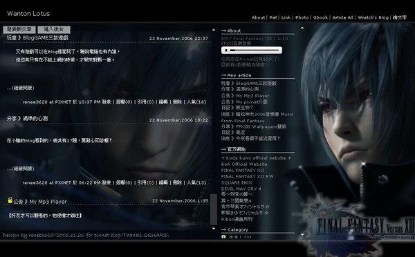【Blog】FFXIII