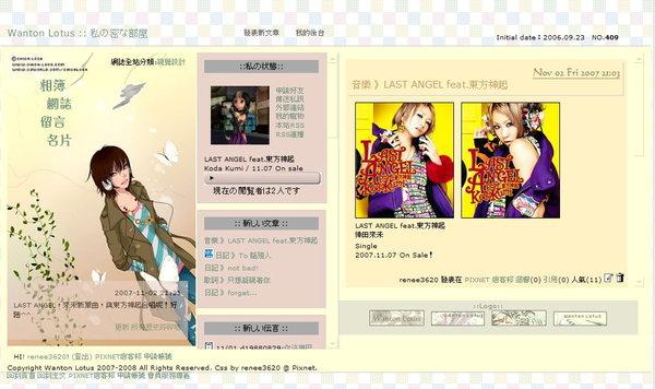 【Blog】清新心