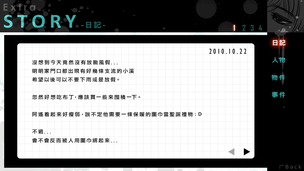 3.Story(日記).png