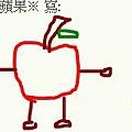 蘋果人現身