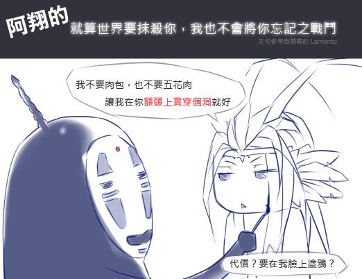 翔哥VS無臉男
