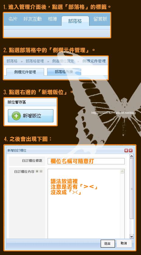 PIXNET小掛件放置圖.png