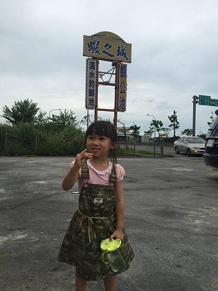 0830-釣蝦.JPG