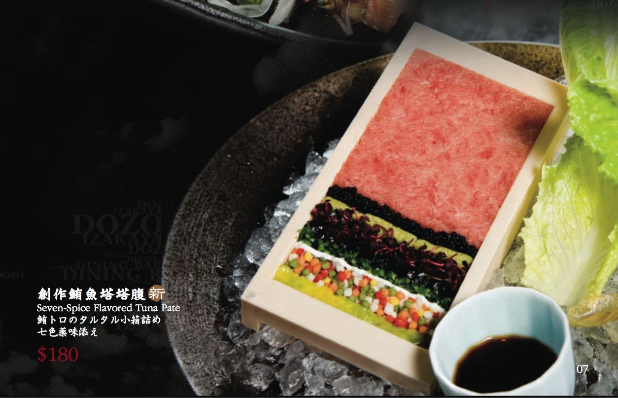 創作鮪魚塔塔腹.jpg