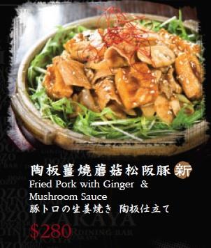 陶板薑燒蘑菇鬆阪豚.jpg