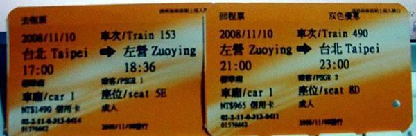 第一次坐高鐵的票根